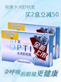 『套装更优惠』视康水润舒视氧买2盒护理套餐