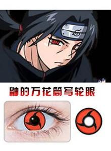鼬的万花筒写轮眼美瞳-Cosplay美瞳专用N05
