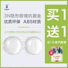 3N隐形眼镜抗菌盒按压眼镜盒按扣式双联盒