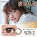 新视野USER SELECT优色精选日抛彩色隐形眼镜10片装明亮棕